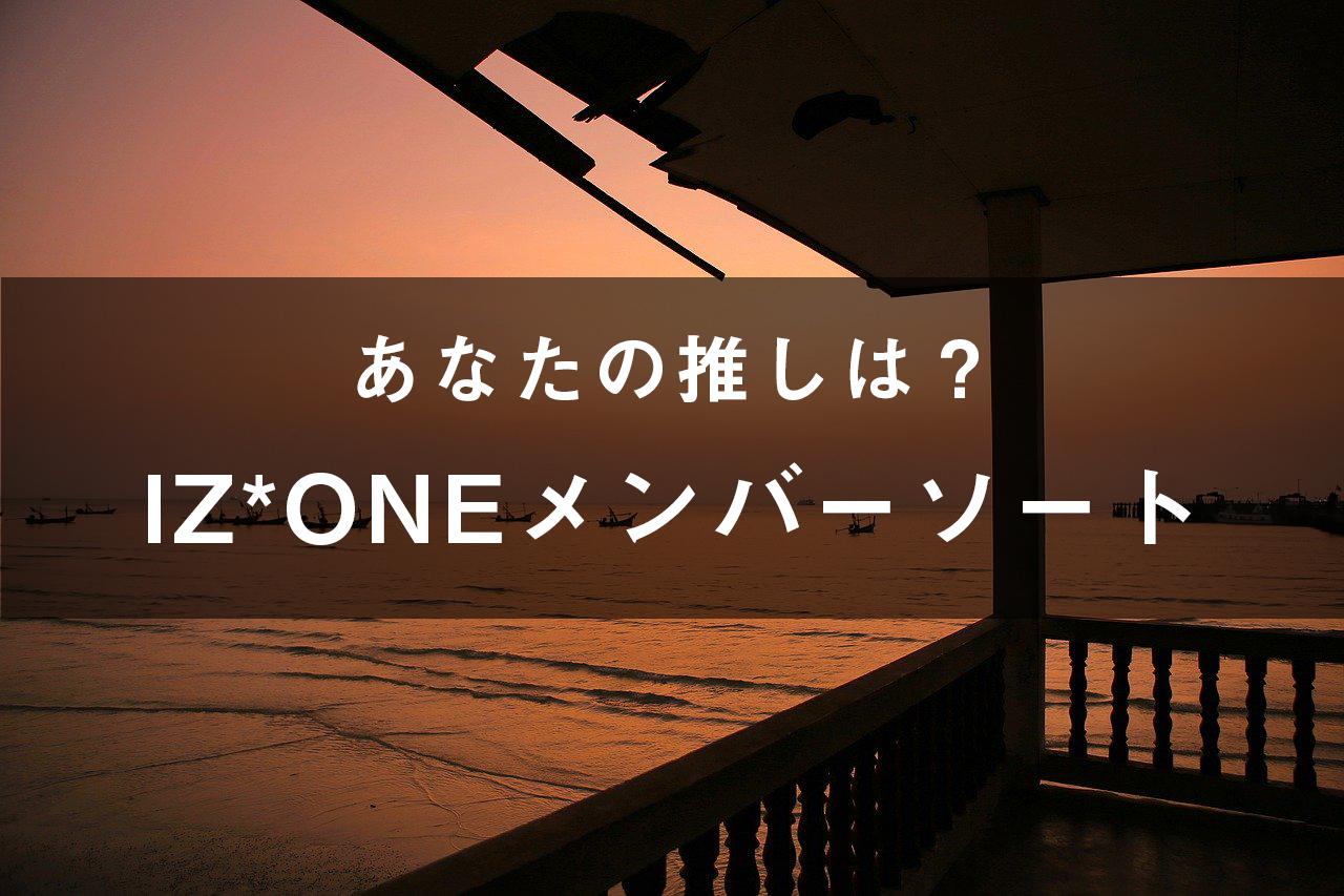 「IZ*ONE」のメンバーソート(画像付き)