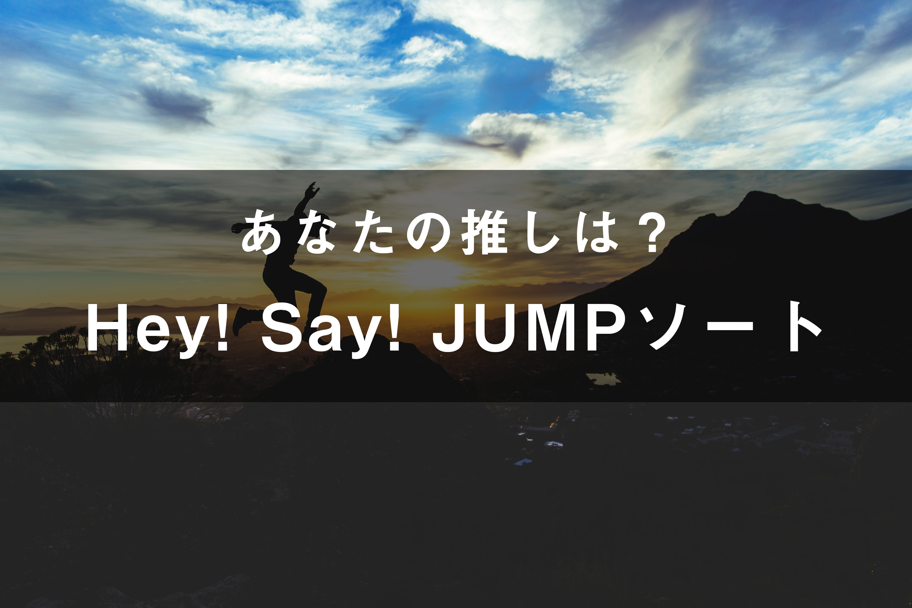 「Hey! Say! JUMP」のメンバーソート(画像付き)