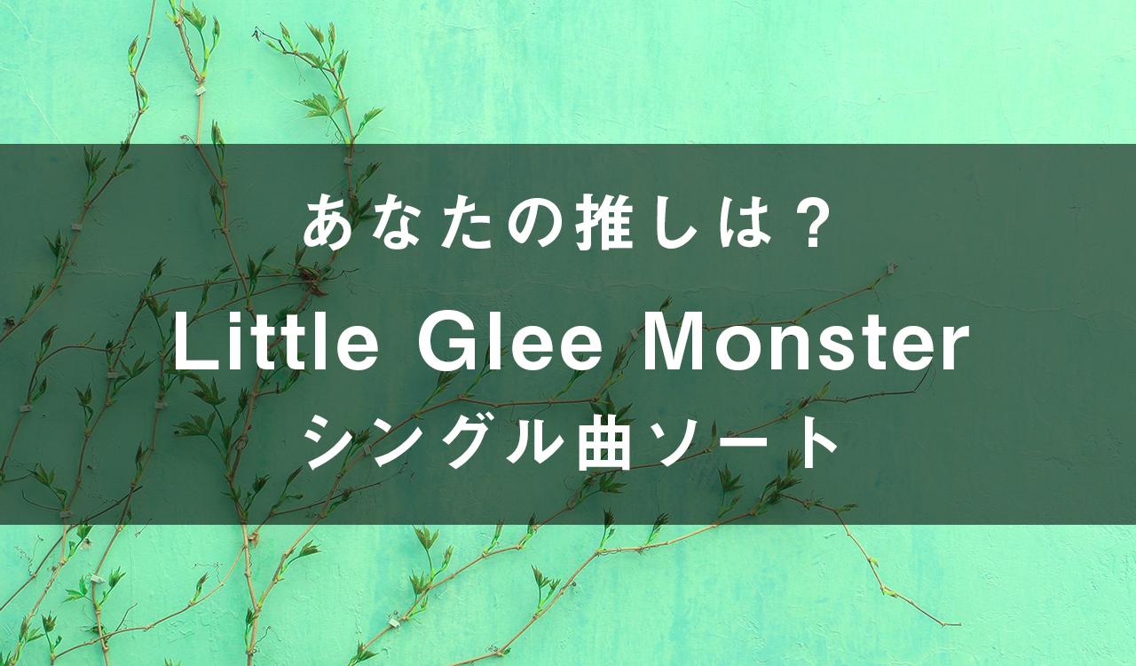 「Little Glee Monster(シングル)」の楽曲ソート
