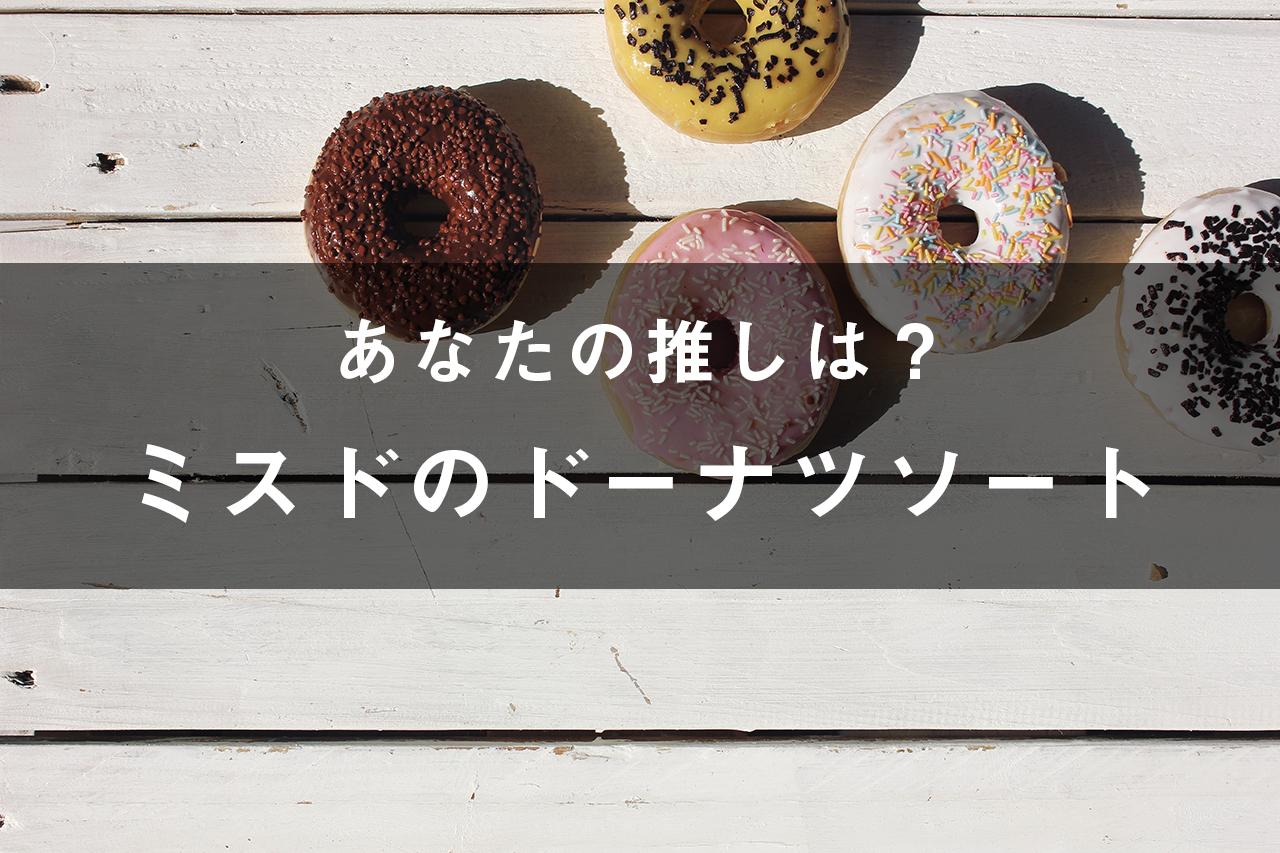 「ミスタードーナツ」のドーナツソート(画像付き)