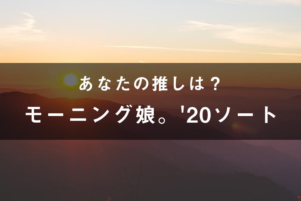 「モーニング娘。'20」のメンバーソート(画像付き)