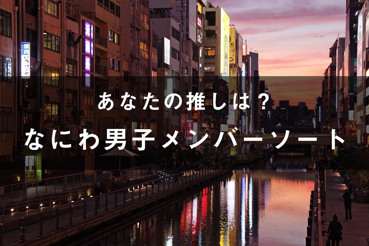 「なにわ男子」のメンバーソート(画像付き)