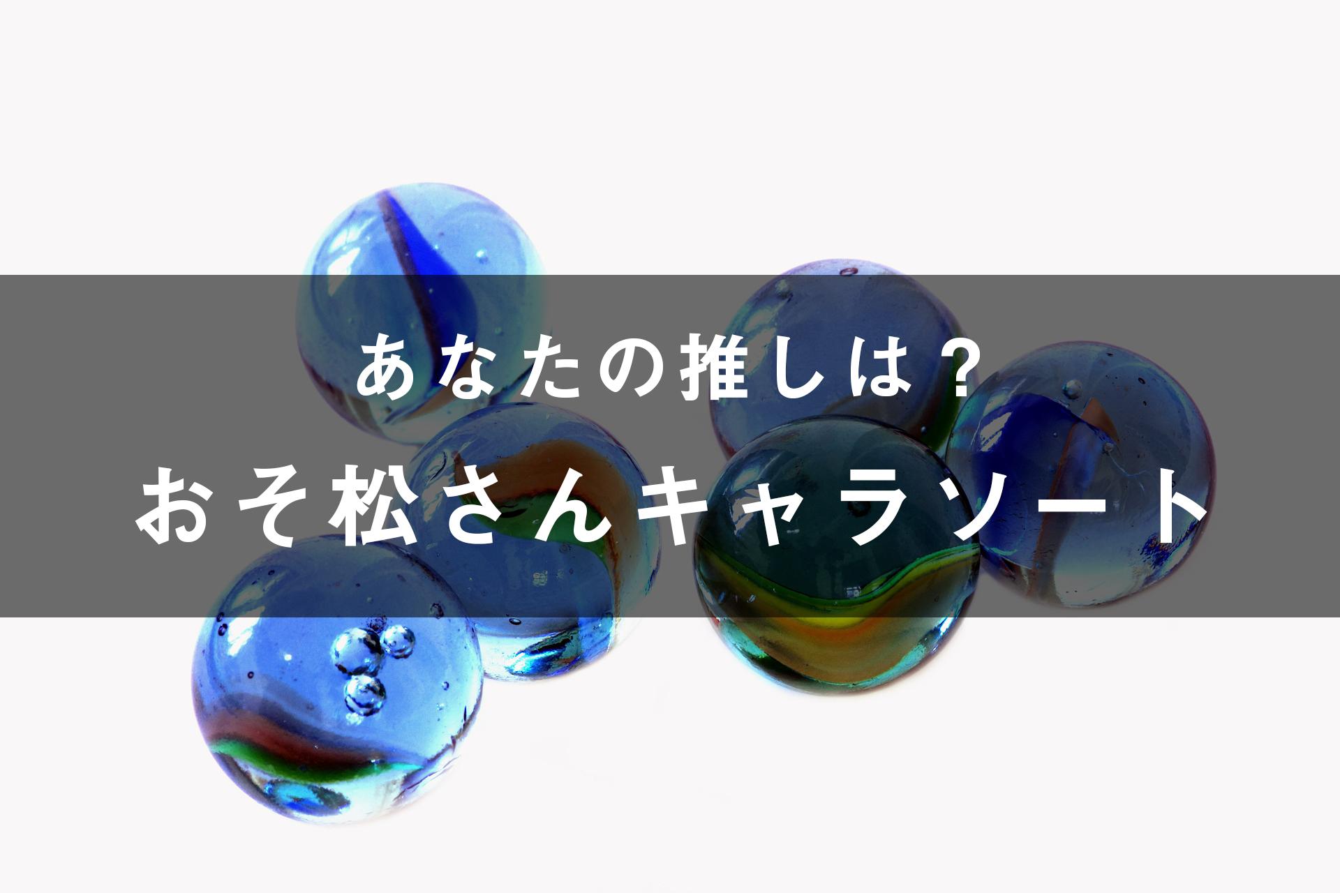 「おそ松さん」のキャラソート(画像付き)