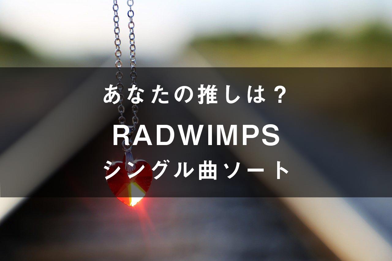「RADWIMPS(シングル)」の楽曲ソート