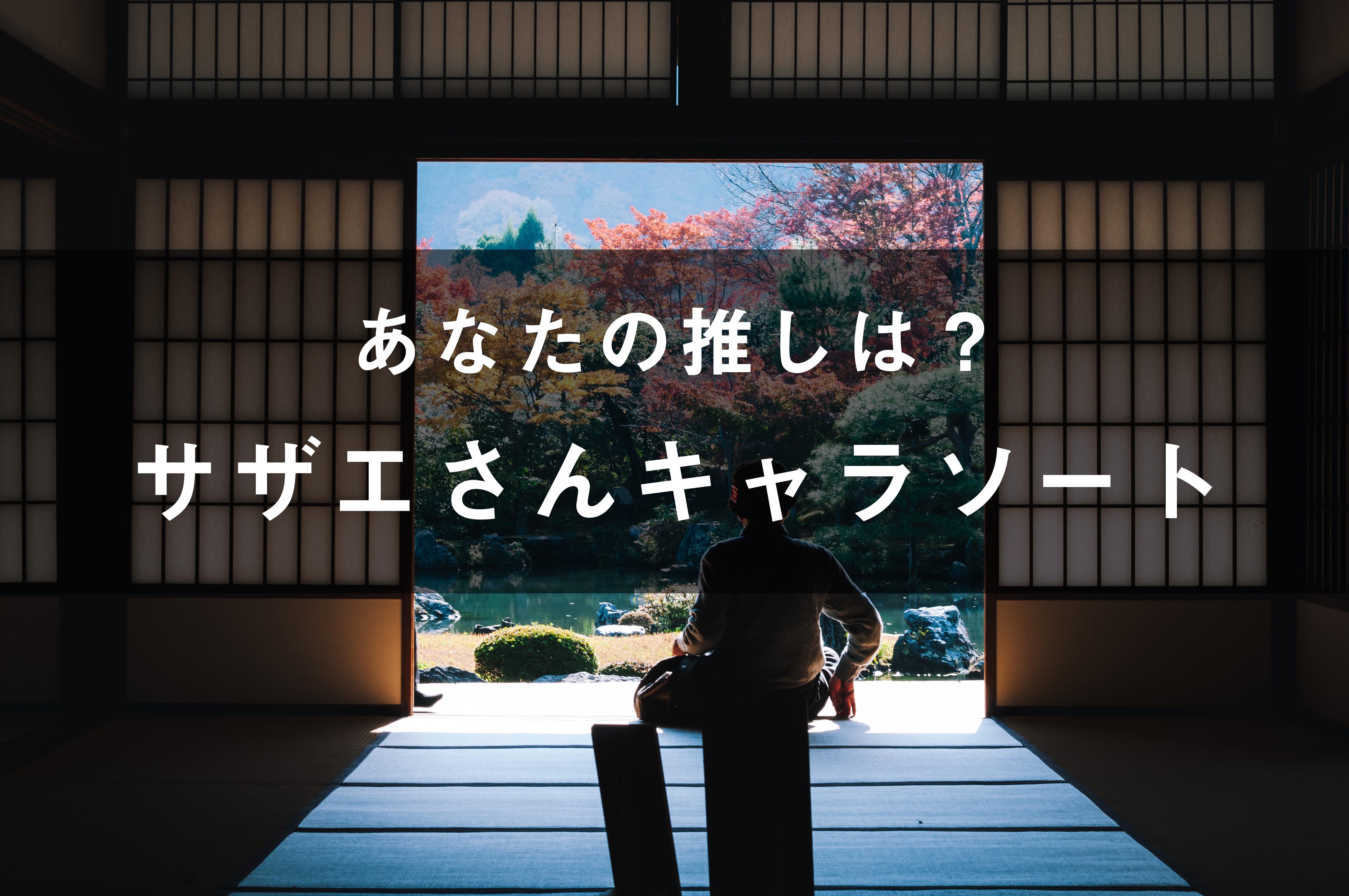 「サザエさん」のキャラソート(画像付き)