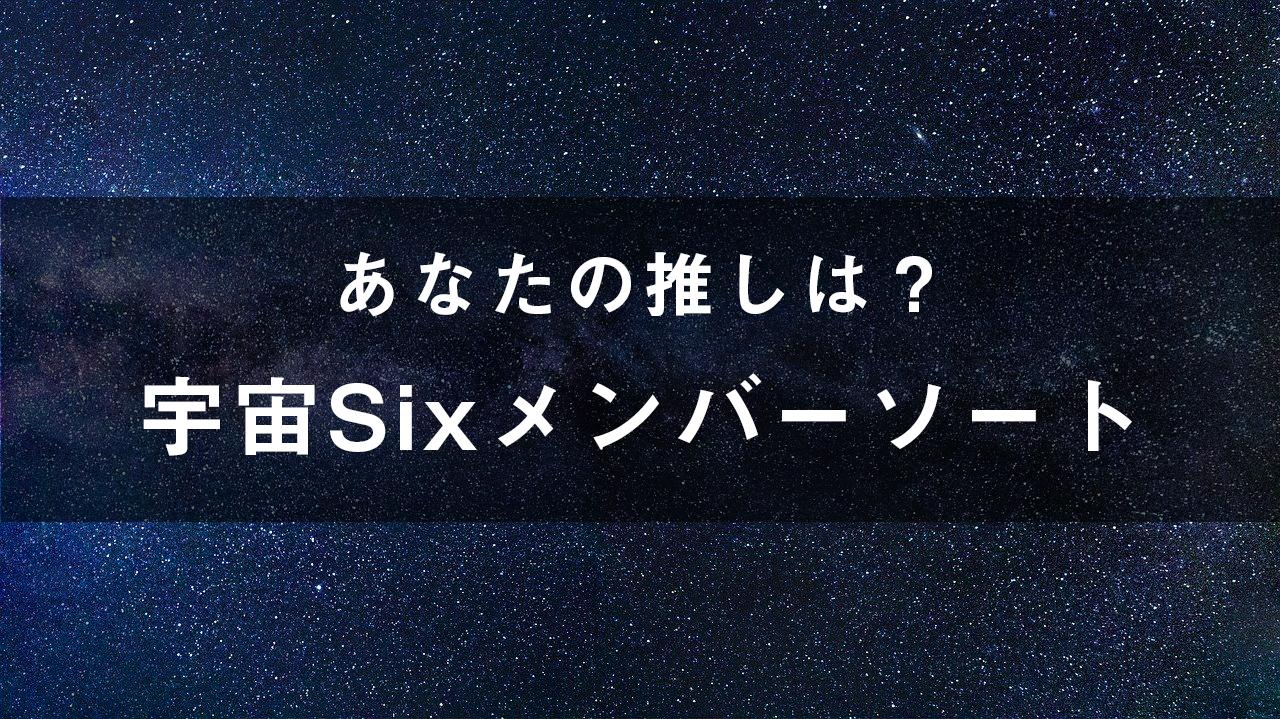 「宇宙Six」のメンバーソート(画像付き)