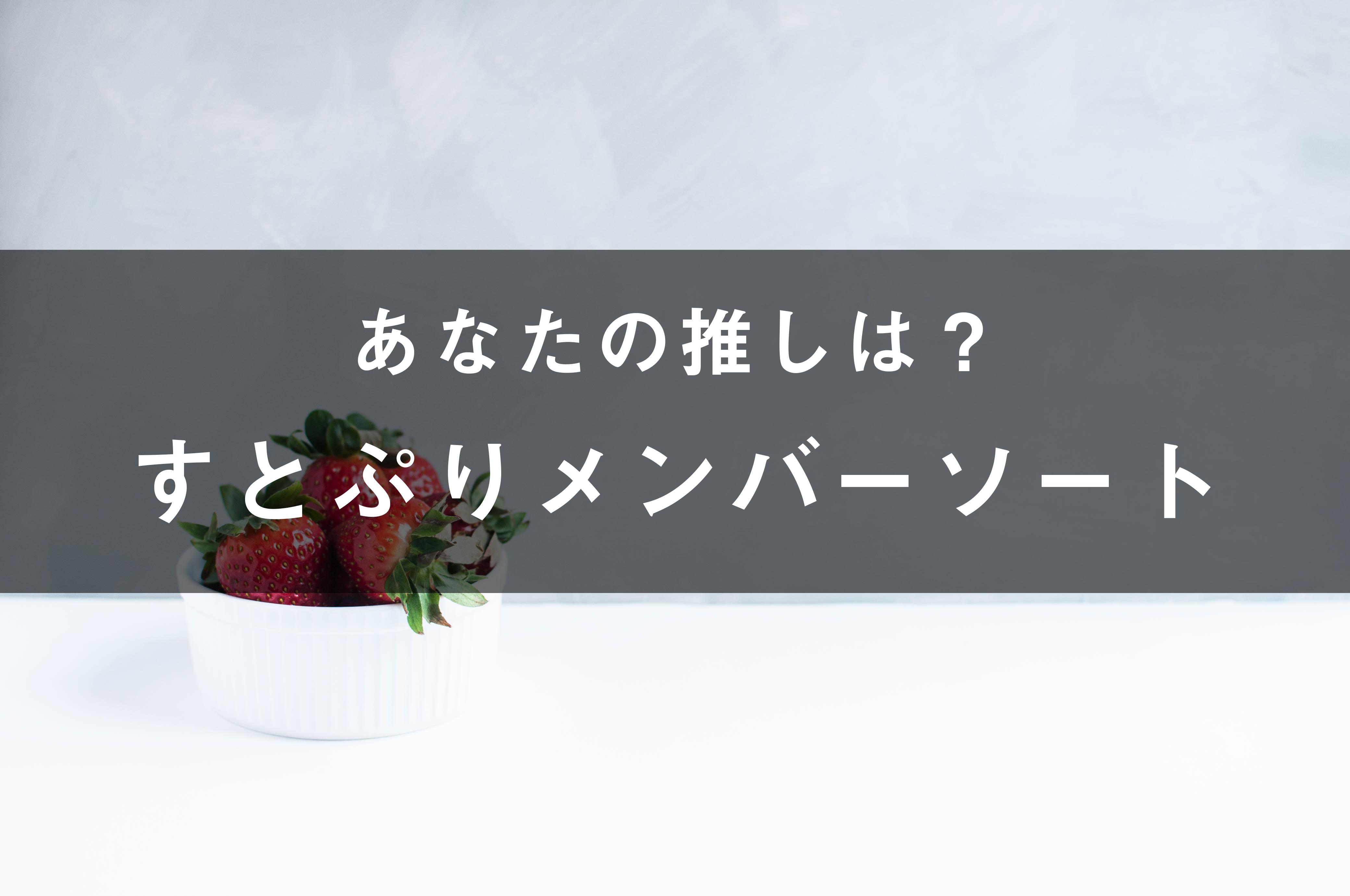 「すとぷり」のメンバーソート(画像付き)