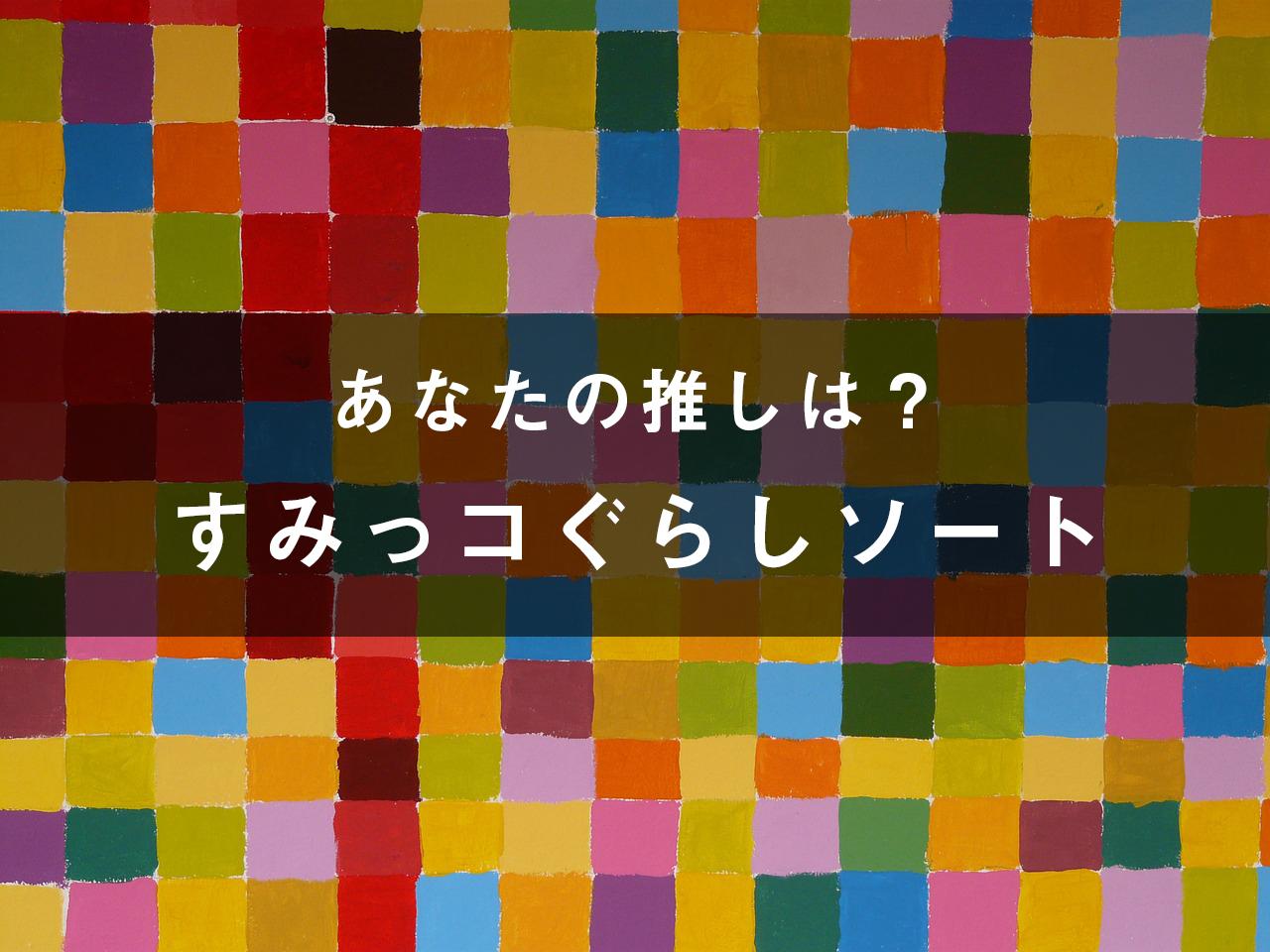 「すみっコぐらし」のキャラソート(画像付き)