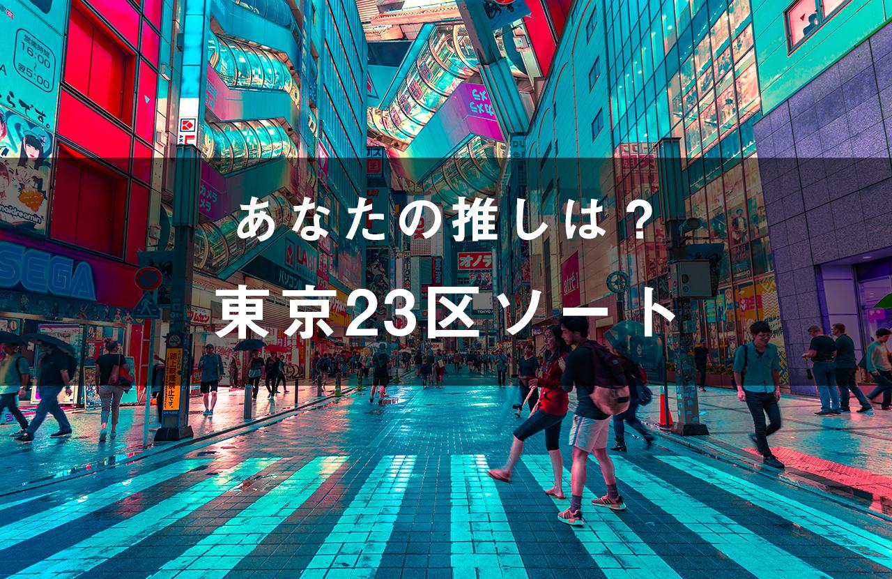 「東京23区」の地域ソート
