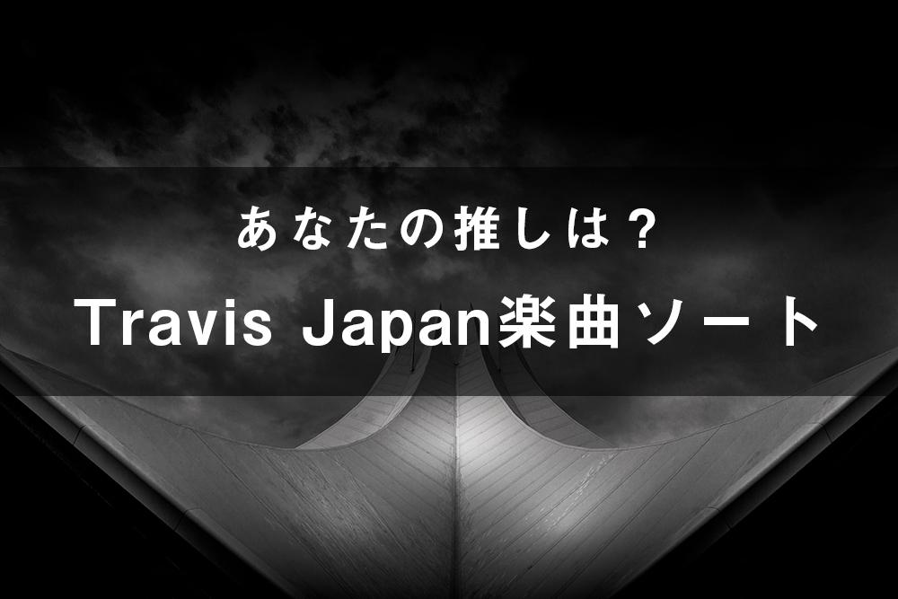 「Travis Japan」の楽曲ソート