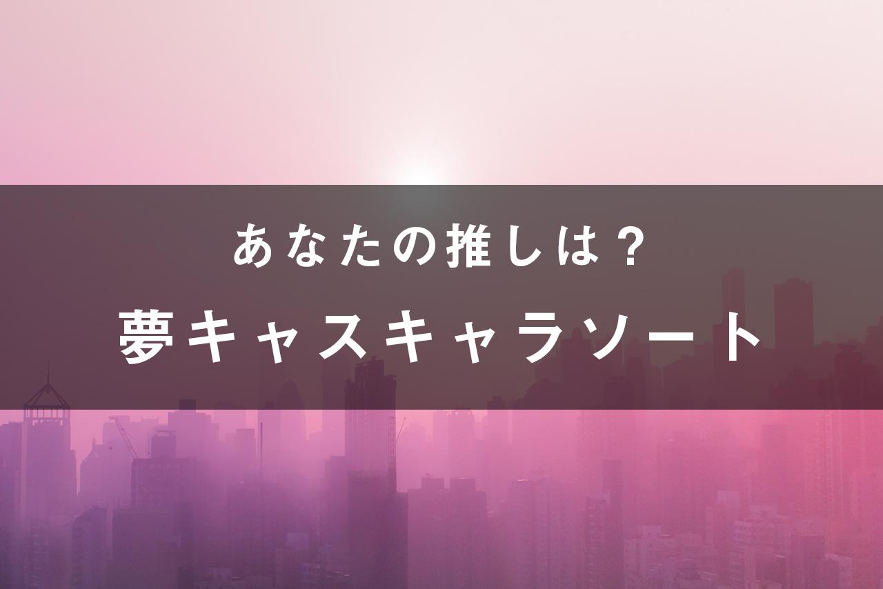 「夢色キャスト」のキャラソート(画像付き)