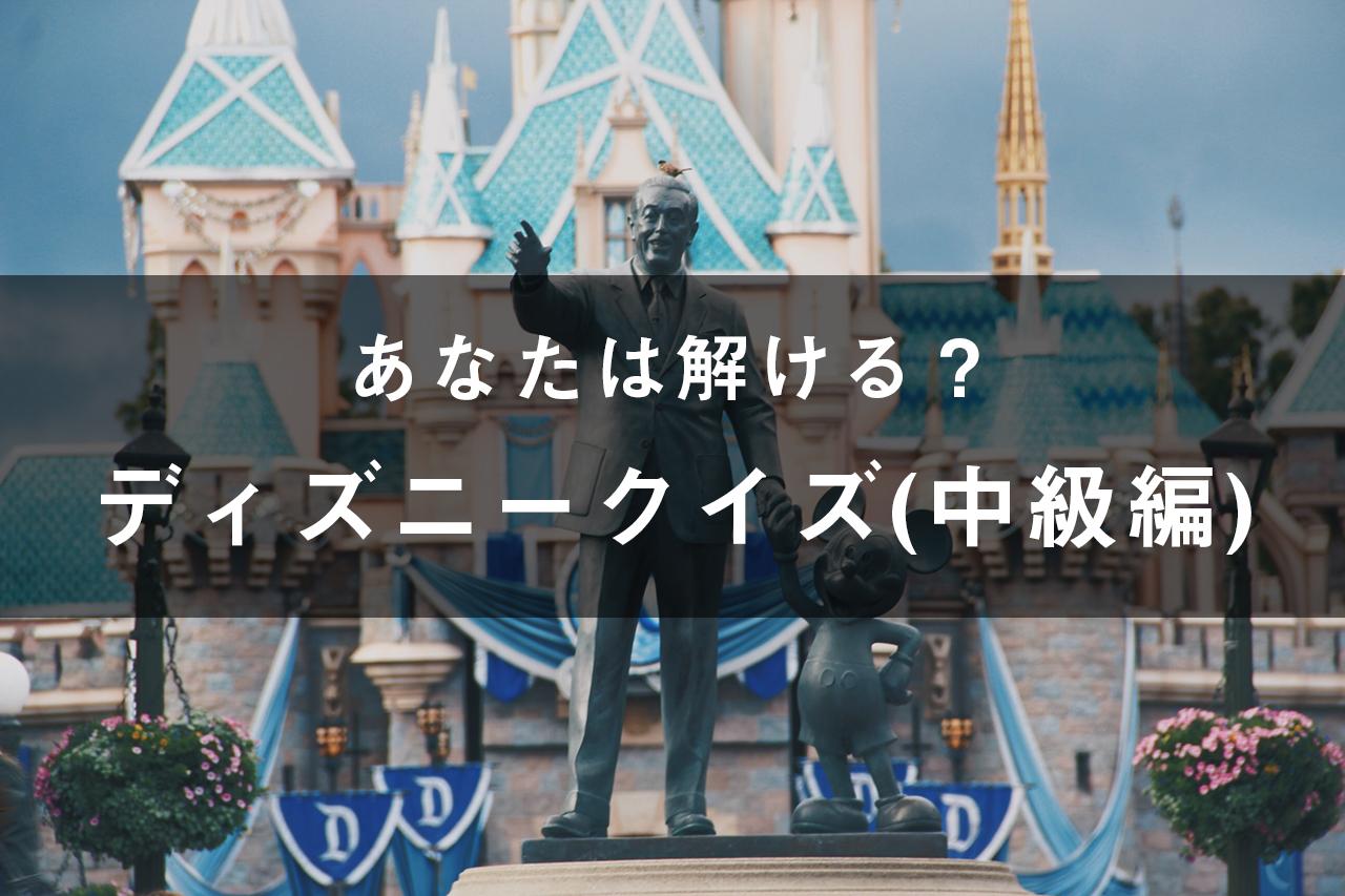 ディズニークイズ(中級編)