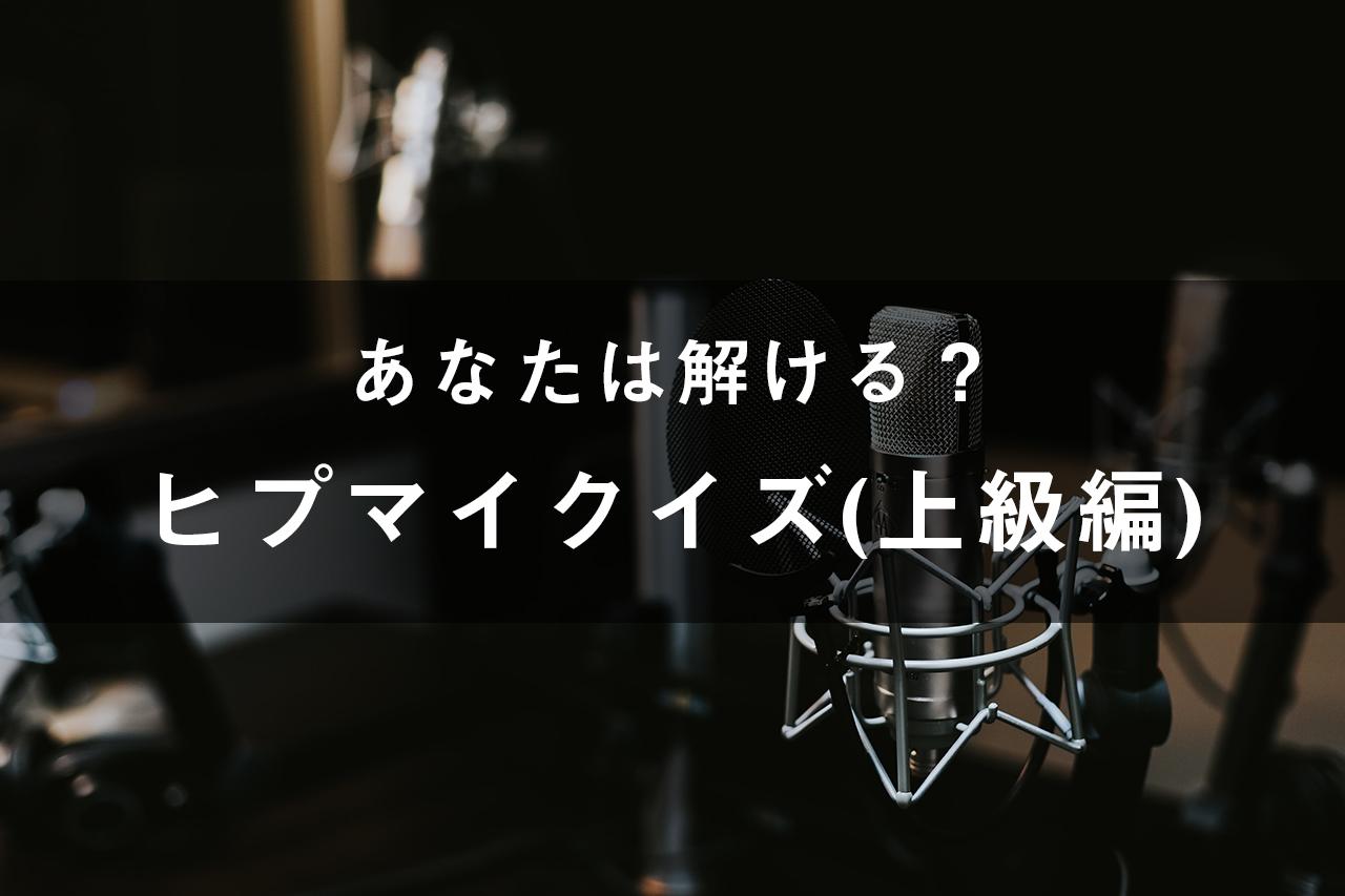 ヒプマイクイズ(上級編)