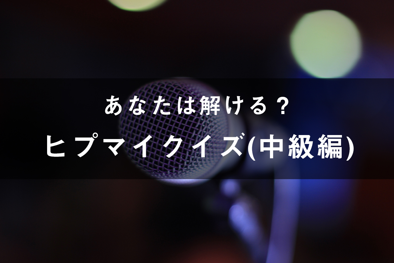 ヒプマイクイズ(中級編)