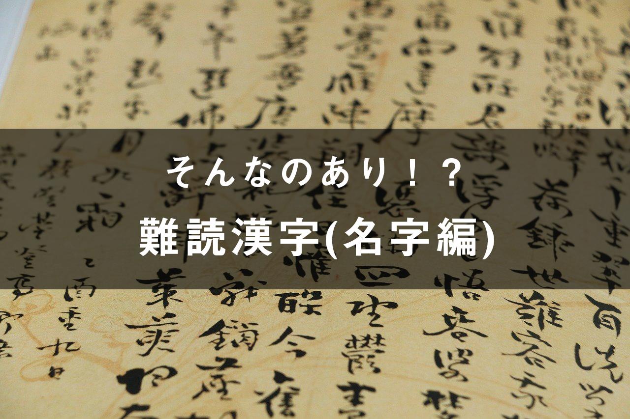 みんなは読める?難読漢字(名字編)