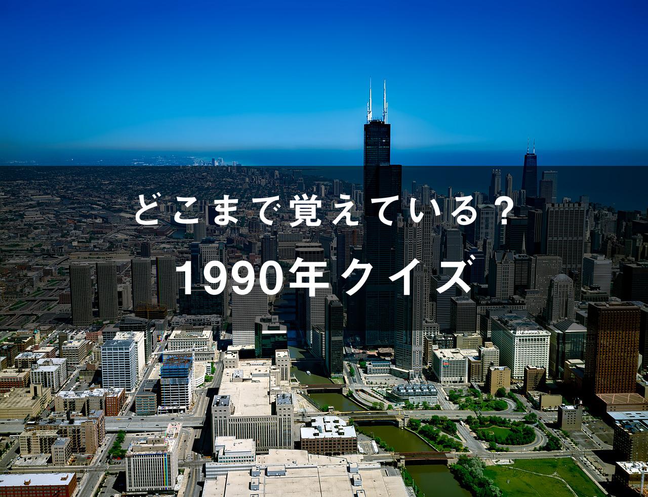 どこまで覚えてる?1990年クイズ