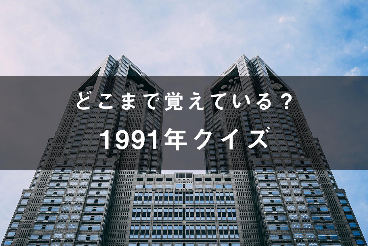 どこまで覚えてる?1991年クイズ