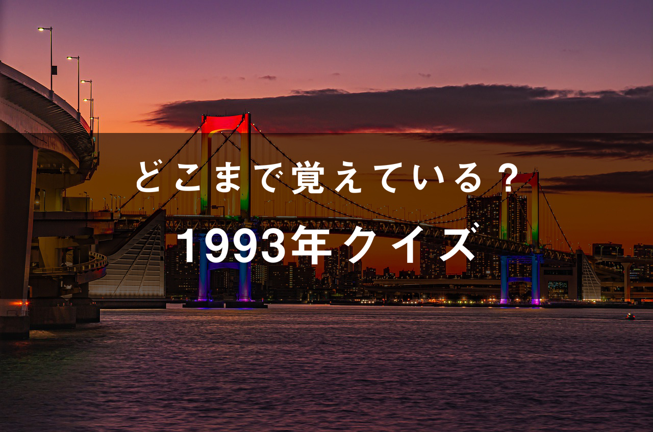 どこまで覚えてる?1993年クイズ