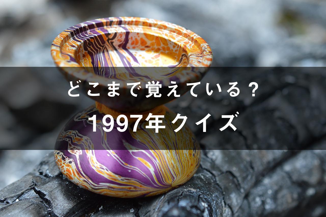 どこまで覚えてる?1997年クイズ