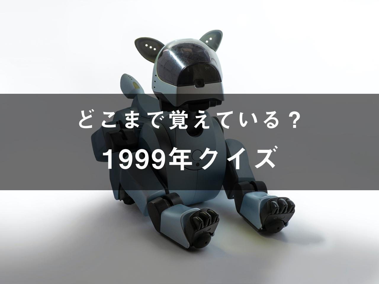 どこまで覚えてる?1999年クイズ