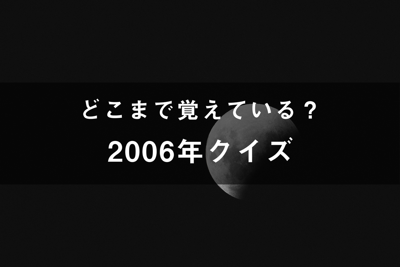 どこまで覚えてる?2006年クイズ