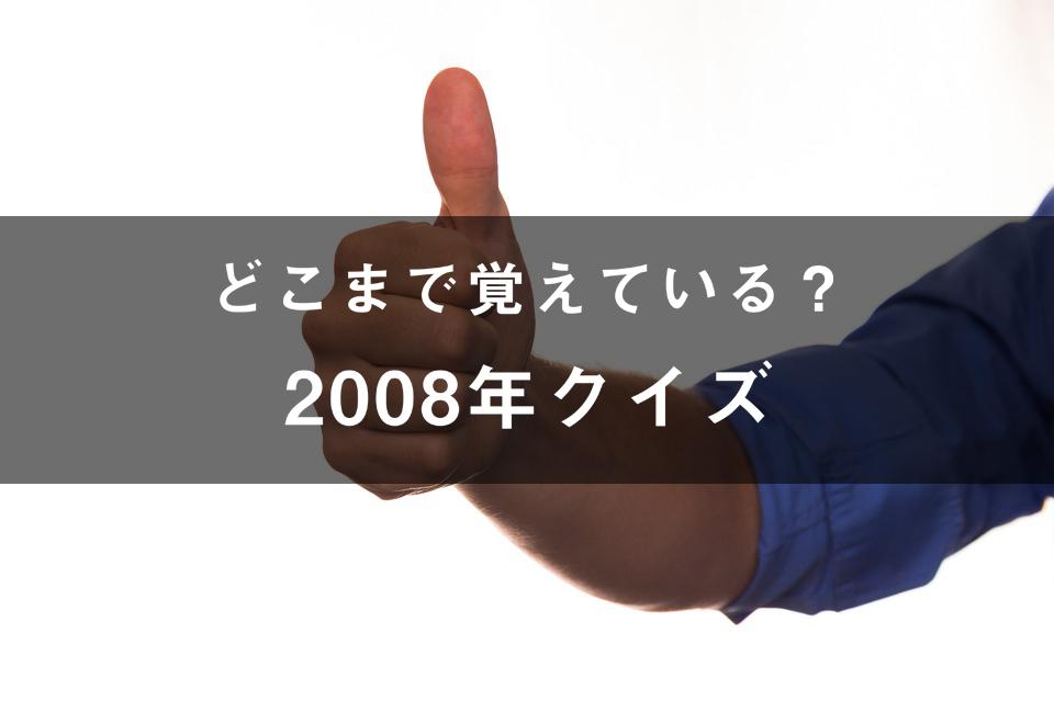 どこまで覚えてる?2008年クイズ