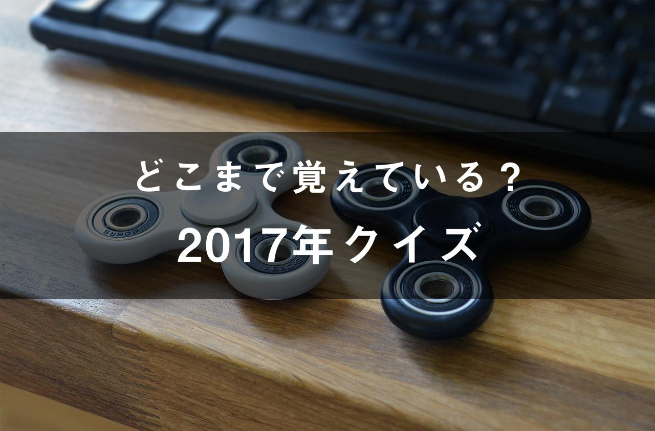 どこまで覚えてる?2017年クイズ