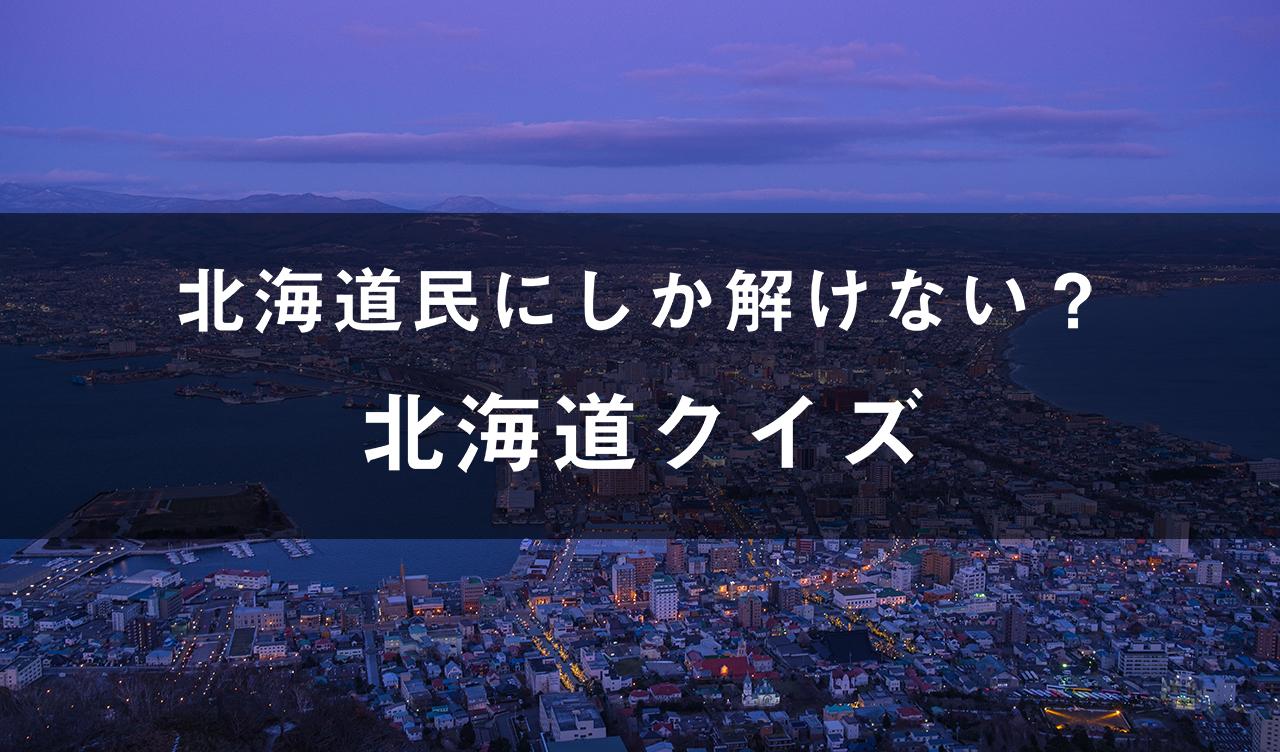 北海道民だけ解ける!?北海道クイズ