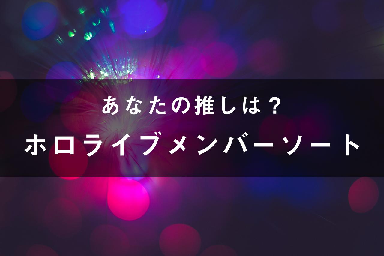 「ホロライブ」のメンバーソート(画像付き)