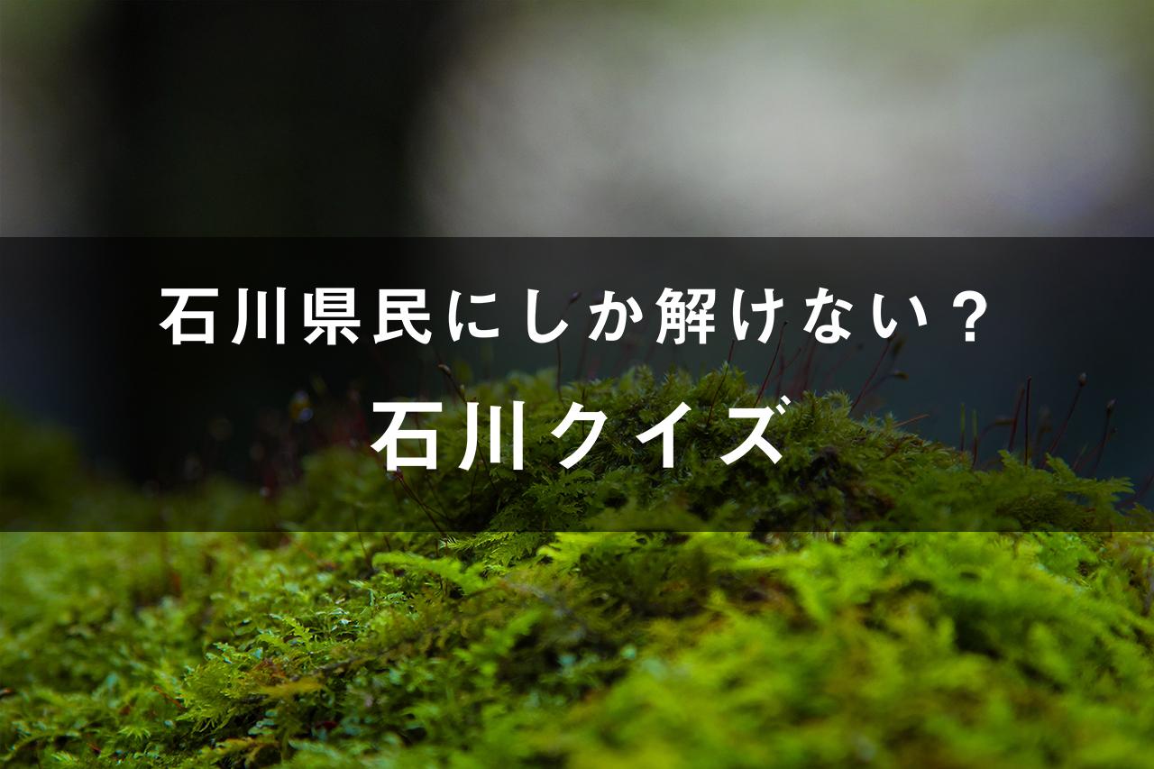 石川県民だけ解ける!?石川クイズ