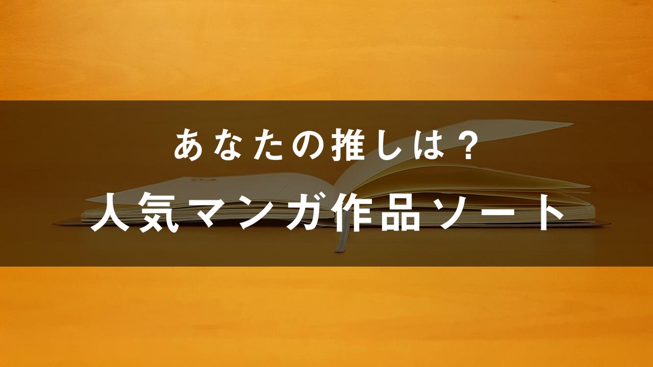 「人気マンガ50」の作品ソート