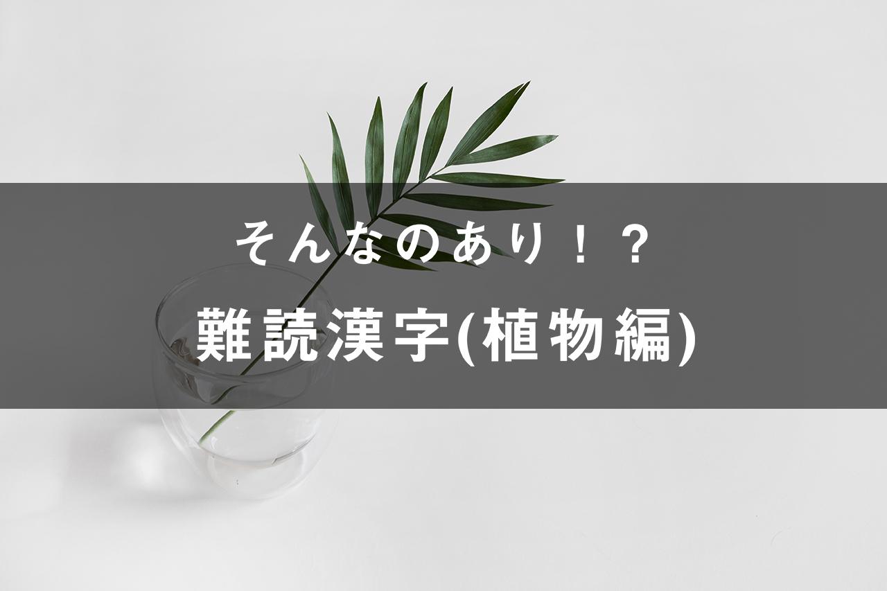 みんなは読める?難読漢字(植物編)