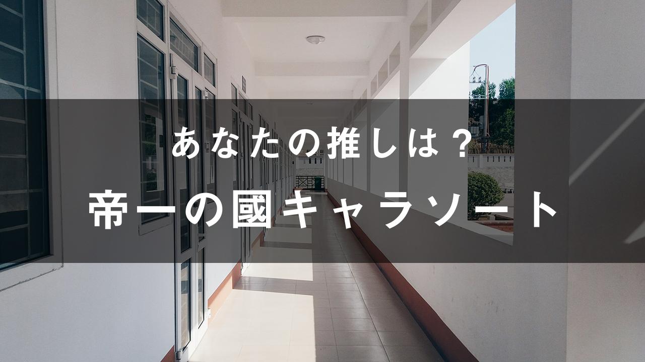 「帝一の國(映画)」のキャラソート(画像付き)