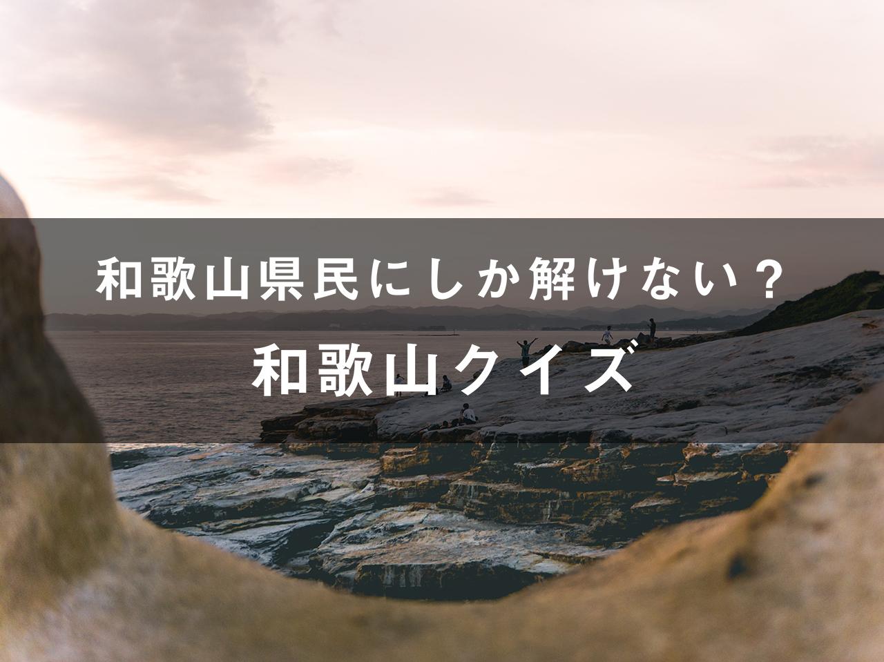 和歌山県民だけ解ける!?和歌山クイズ