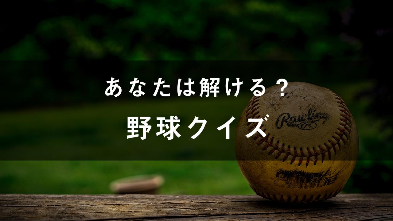 あなたは解ける?野球クイズ