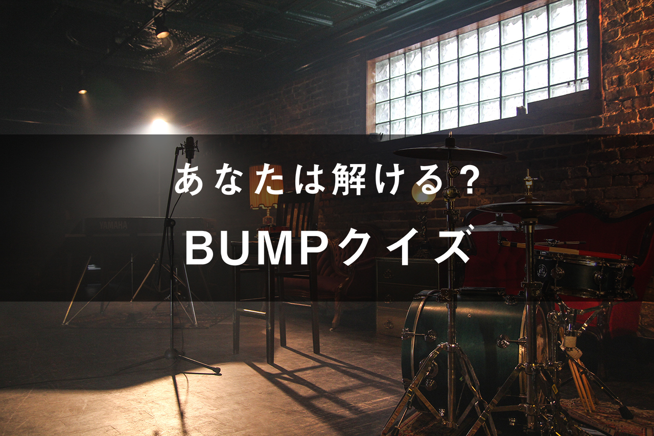 BUMP OF CHICKENクイズ