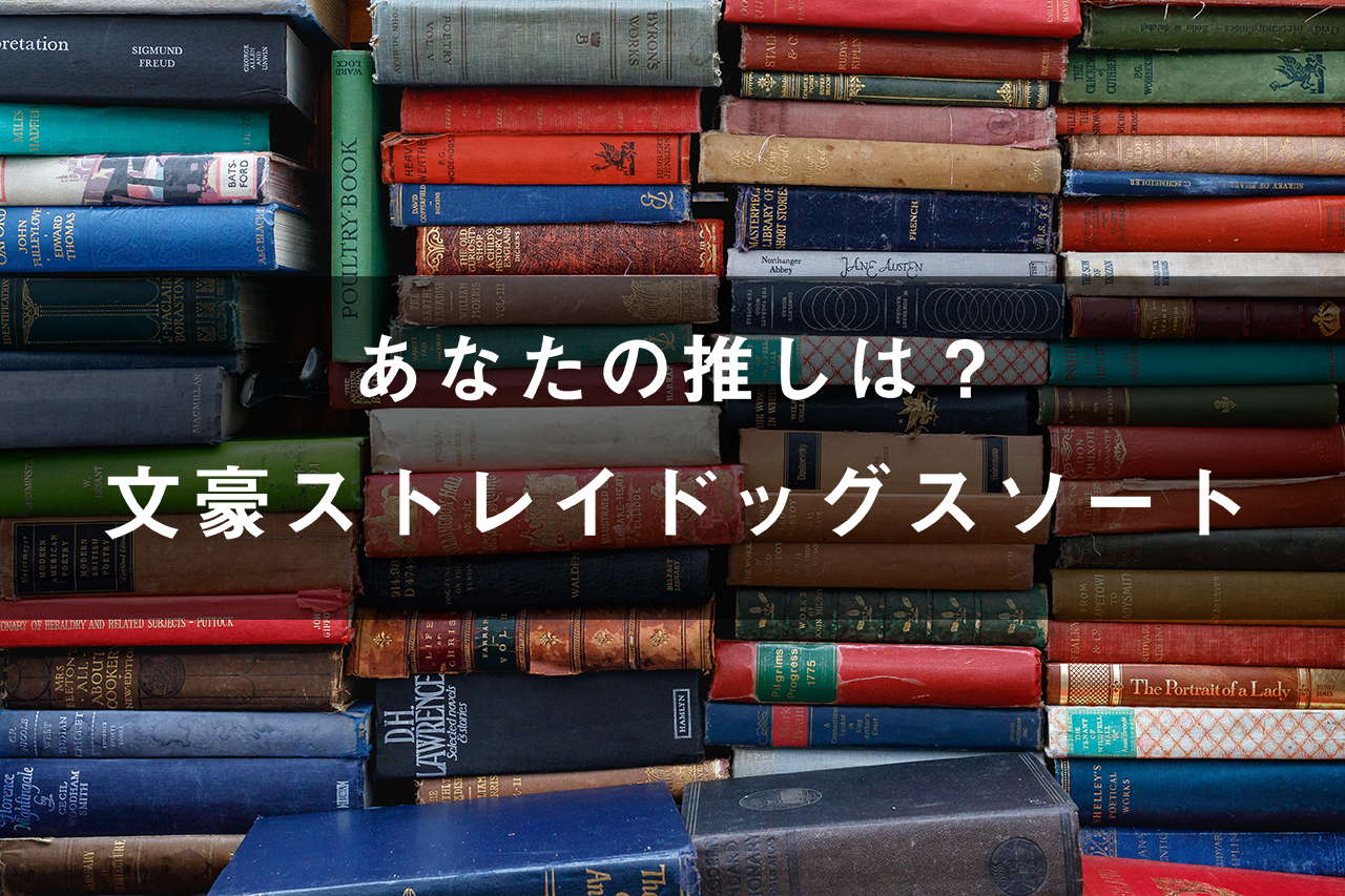 「文豪ストレイドッグス」のキャラソート(画像付き)