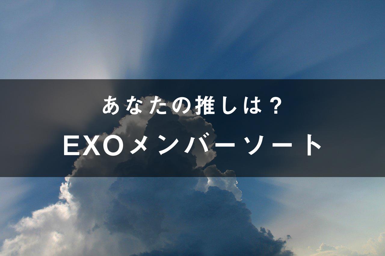 「EXO」のメンバーソート(画像付き)