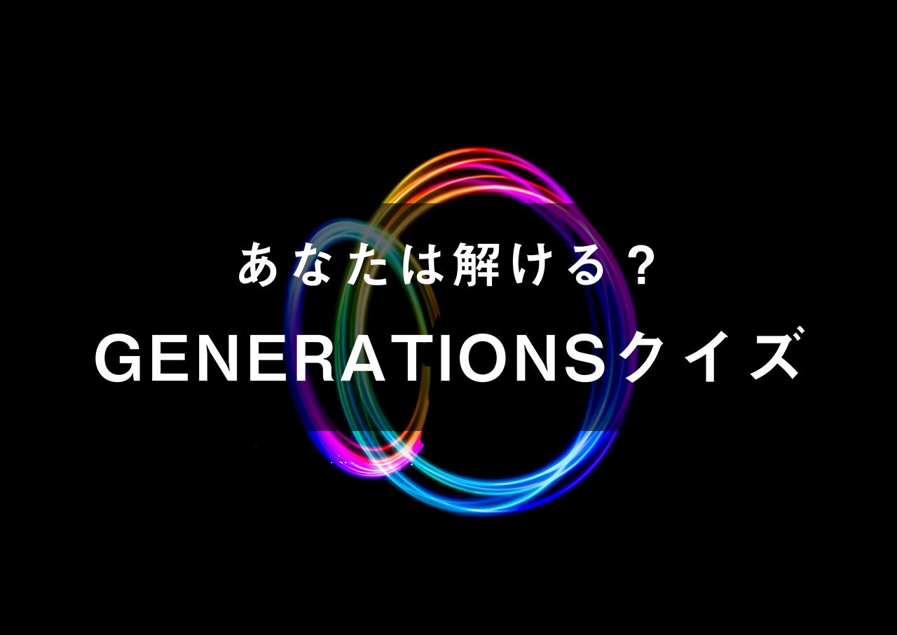 GENERATIONSクイズ