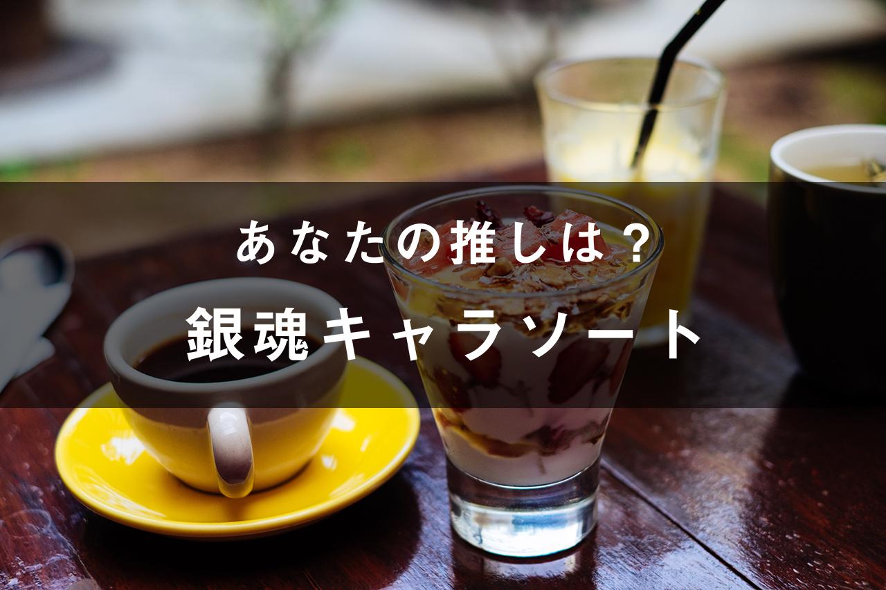 「銀魂」のキャラソート(画像付き)