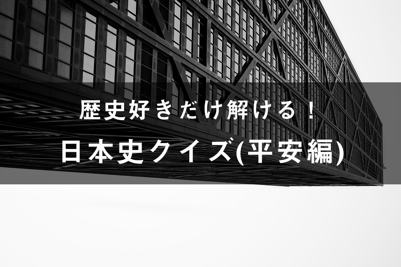 知識をチェック!日本史クイズ(平安編)