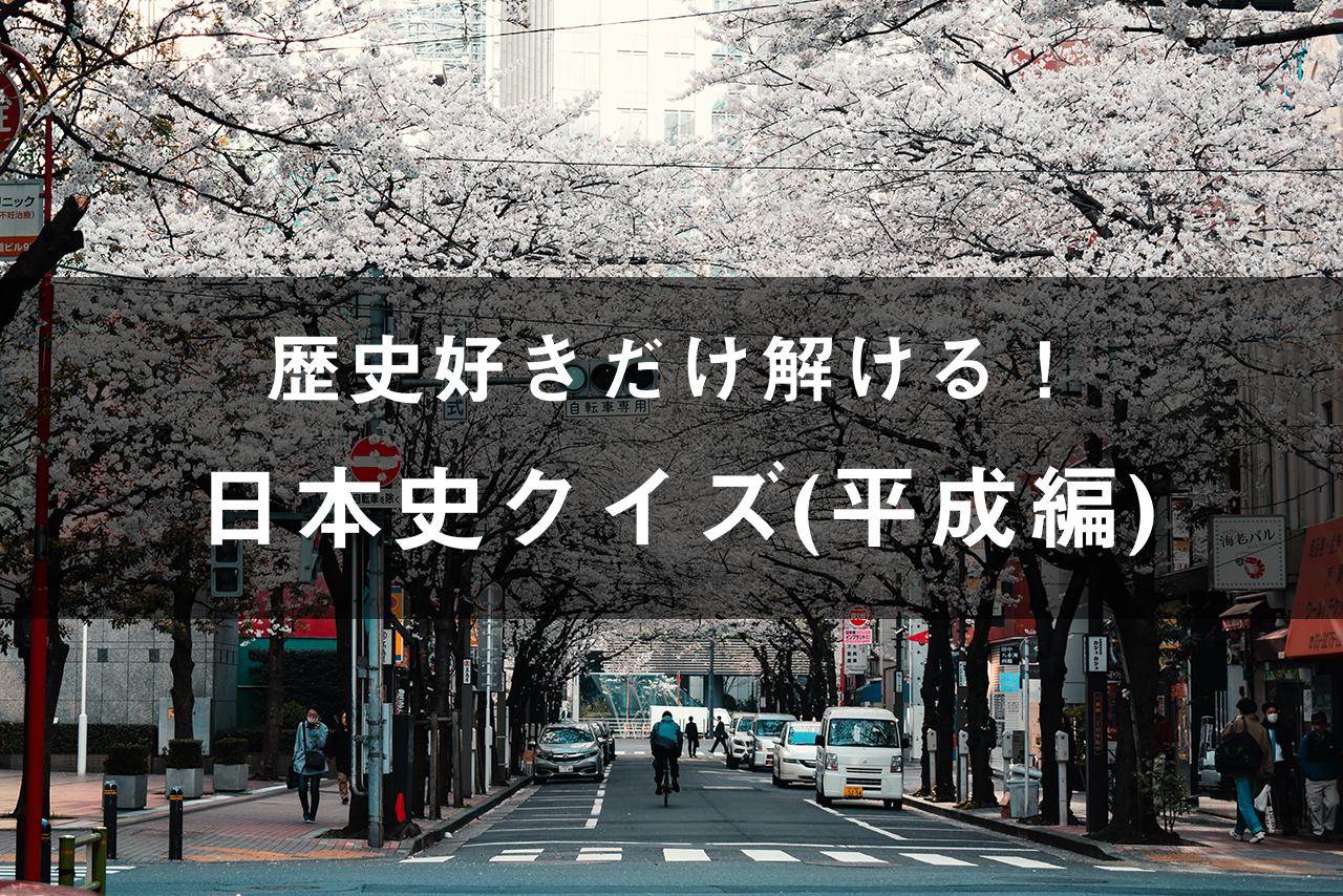 知識をチェック!日本史クイズ(平成編)