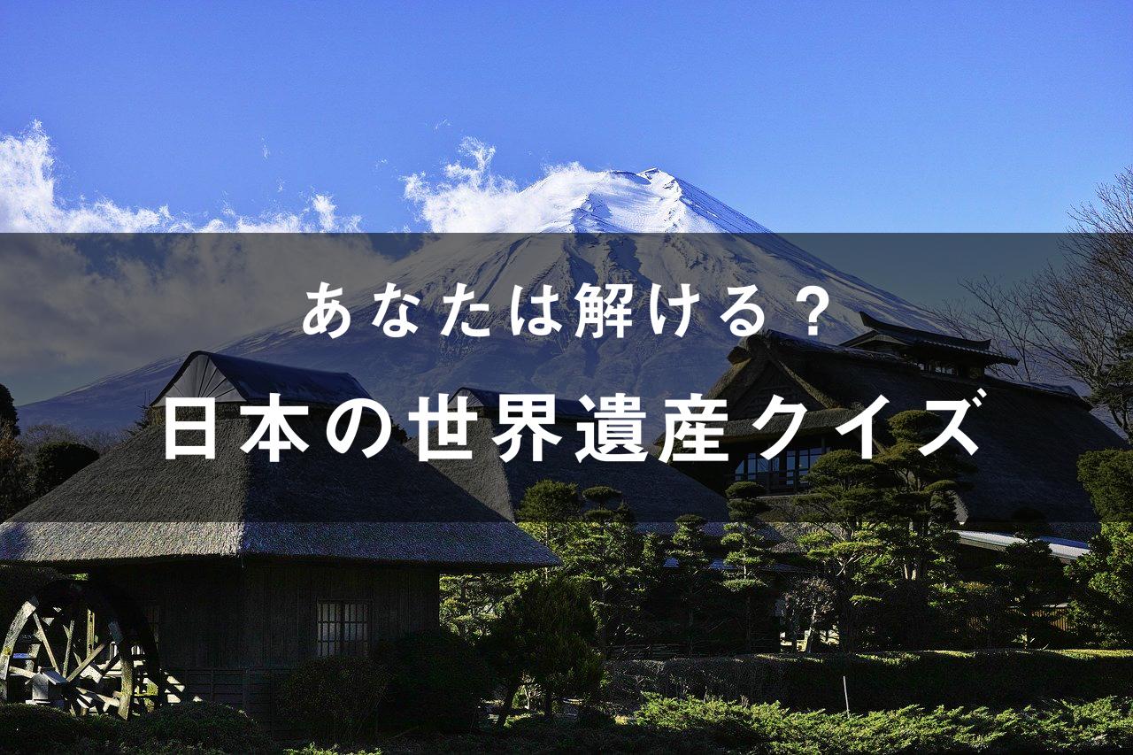 あなたは解ける?日本の世界遺産クイズ