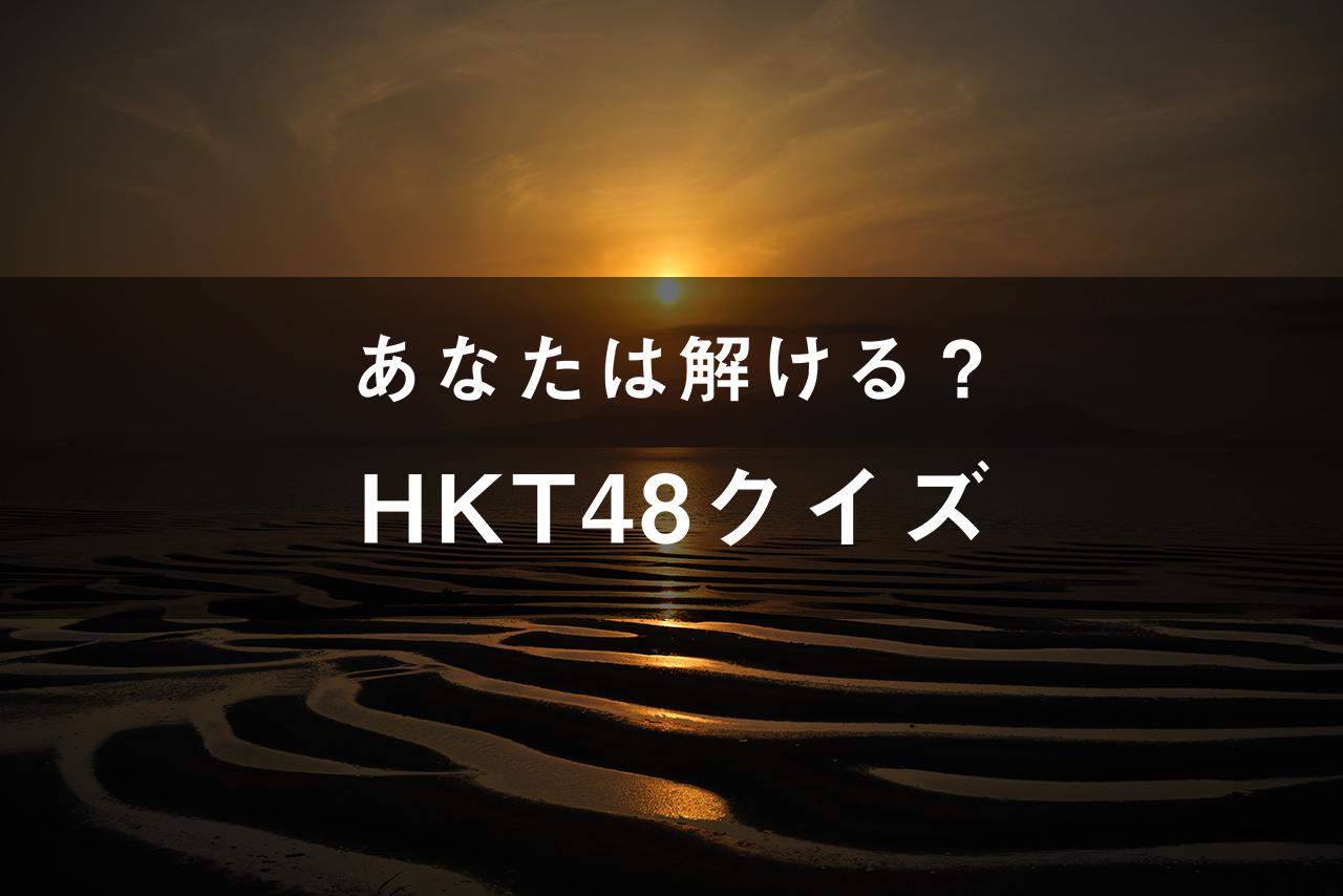 あなたは解ける?HKT48クイズ