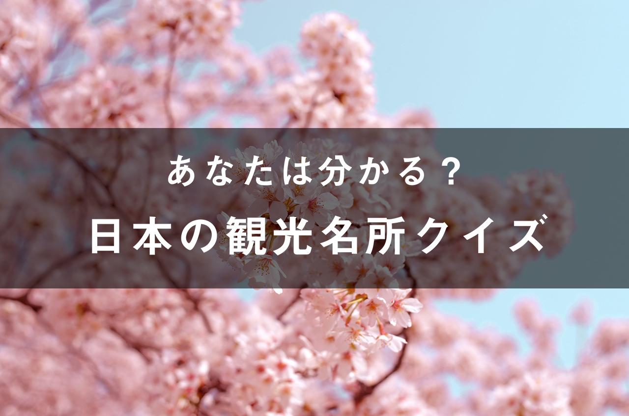あなたは分かる?日本の観光名所クイズ