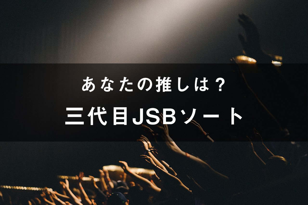 「三代目 J SOUL BROTHERS」のメンバーソート(画像付き)