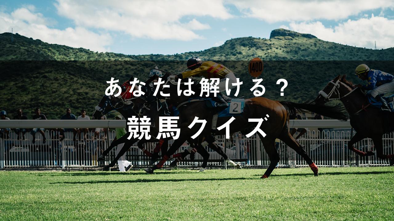 あなたは解ける?競馬クイズ