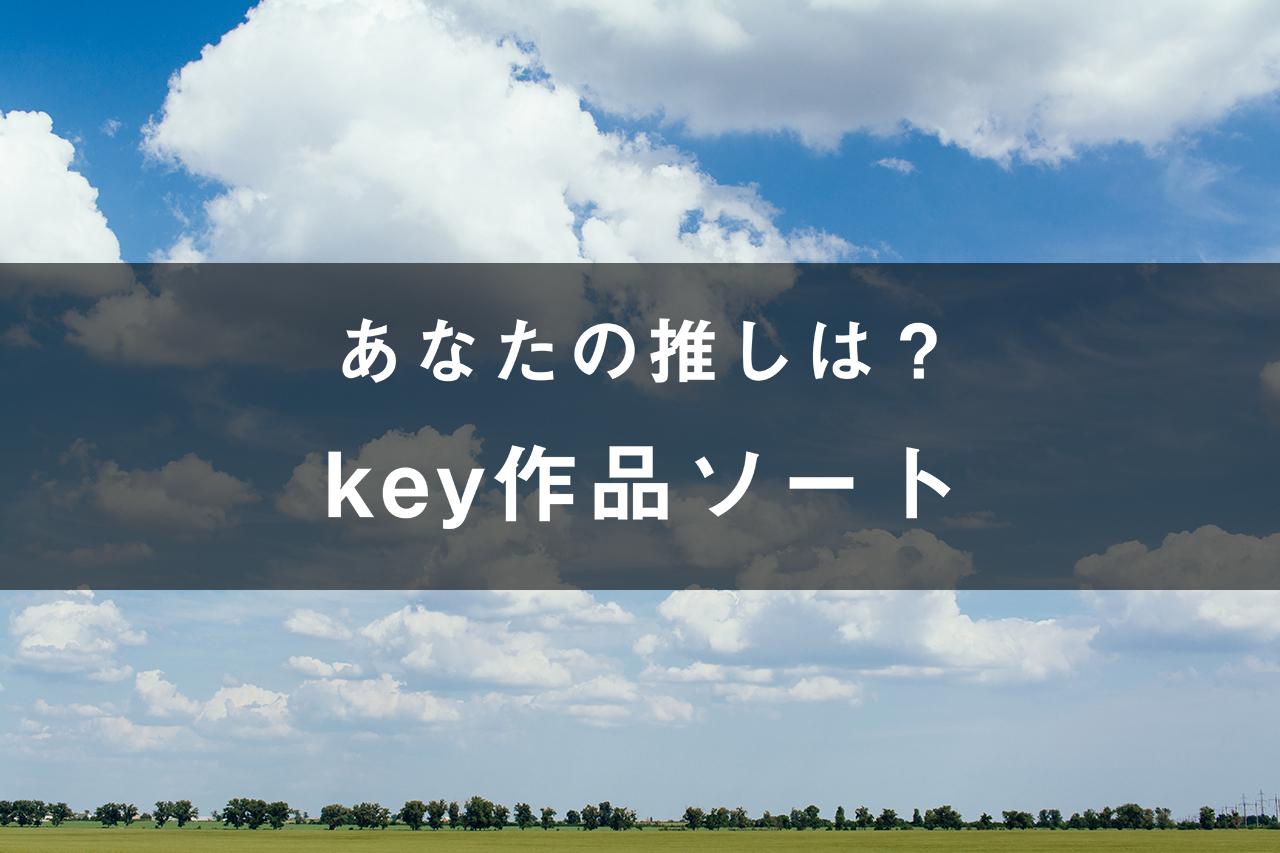 「key」の作品ソート