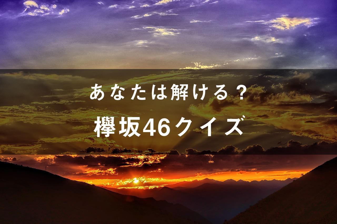 あなたは解ける?欅坂46クイズ