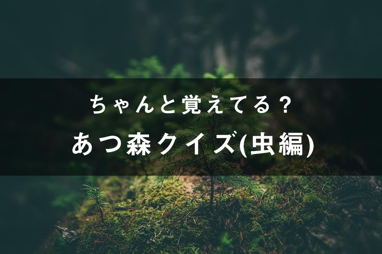 覚えてる?あつ森クイズ(虫コメント編)